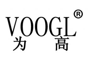 广州为高服饰有限公司