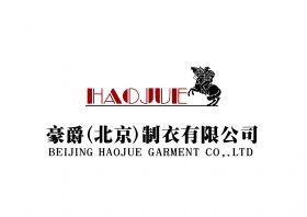 豪爵(北京)制衣有限公司