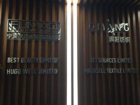 宁波市琪阳纺织品有限公司