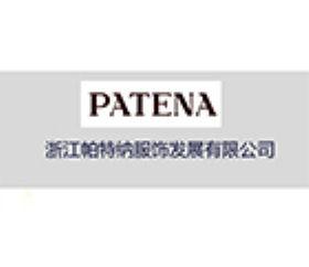 浙江帕特纳服饰发展有限公司
