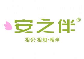 广东安之伴实业有限公司