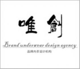 上海唯创服饰有限公司