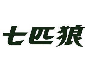 七匹狼浙江分公司