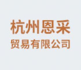 杭州恩采贸易有限公司