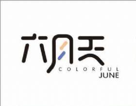 莆田市涵江区六月天服装店