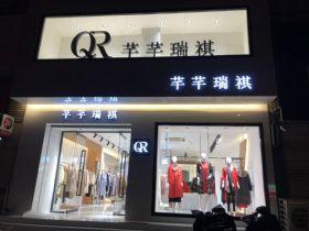 青岛芊芊瑞祺服饰有限企业