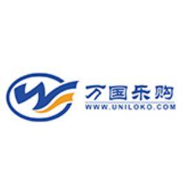 深圳市万国乐购投资发展有限公司