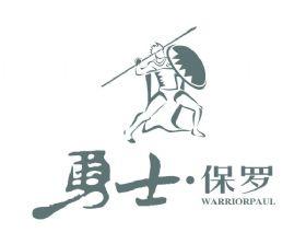 河北勇士保罗服饰有限公司