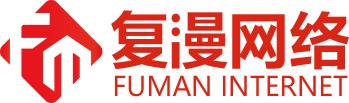 上海复漫网络科技有限公司