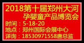 2018第十届郑州大河孕婴童产品博览会