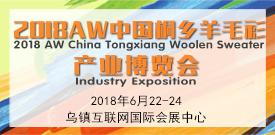 2018AW中国 (桐乡)羊毛衫产业博览会