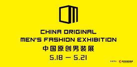 四季青服装集团-2018中国原创男装展