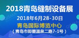2018第十九届中国(青岛)国际缝制设备展