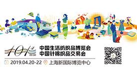2019第101届中国针棉织品交易会(上海中针会)