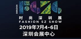 第十九届中国(深圳)国际品牌服装服饰交易会