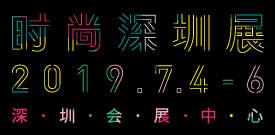 第十九届中国(深圳)国际品牌服装betway必威体育平台交易会