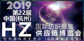 第22届中国(杭州)国际纺织服装供应链博览会