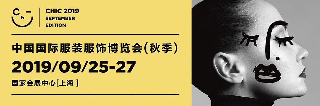 2019中国国际服装betway必威体育平台博览会(秋季)