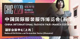 2020中国国际服装服饰博览会(chic2020春季)
