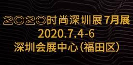 第二十届中国(深圳)国际品牌服装服饰交易会