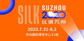 丝绸苏州2020展览会
