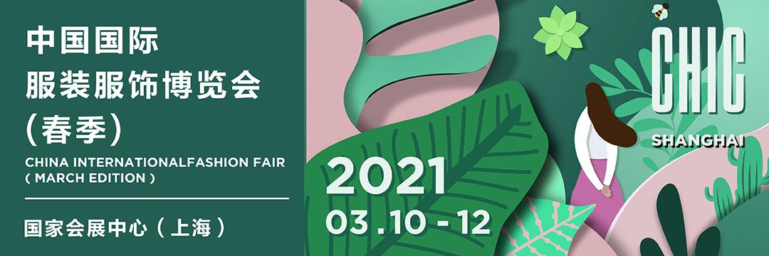 2021年中国国际服装服饰博览会|chic2021秋季上海服装展
