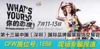 第十三届中国深圳国际品牌服装服饰交易会