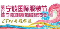 2013宁波国际服装节