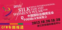 2013中国国际丝绸博览会