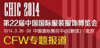 第22届中国国际服装服饰博览会