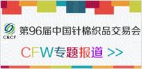 第96届中国针棉织品交易会