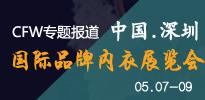 2015SIUF中国(深圳)国际品牌内衣展览会