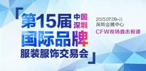 2015中国(深圳)国际品牌服装服饰交易会