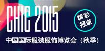 CHIC2015中国国际服装服饰博览会(秋季)