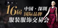 第16届中国(深圳)国际品牌服装服饰交易会