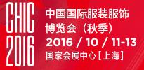 CHIC2016中国国际服装服饰博览会(秋季)