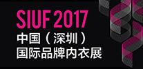 SIUF2017深圳内衣展