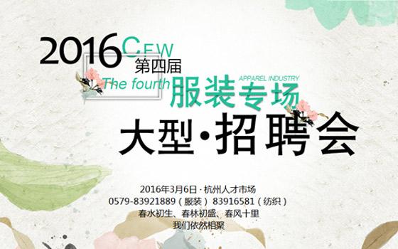 CFW第四届大型服装纺织专场招聘会