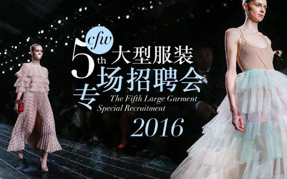 CFW第五届大型纺织服装专场招聘会