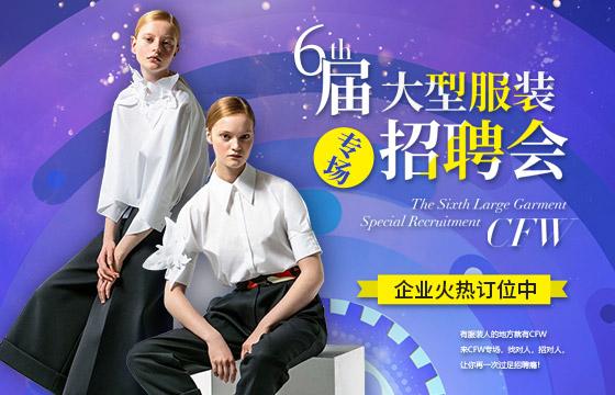 CFW第六届大型纺织服装专场招聘会
