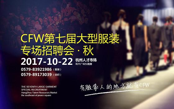 CFW第七届大型服装纺织专场招聘会