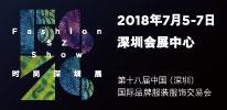 第18届中国(深圳)国际品牌服装服饰交易会