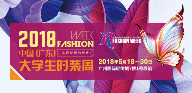2018中国(广东)大学生时装周