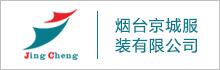 烟台京城服装亚博体育官网下载地址