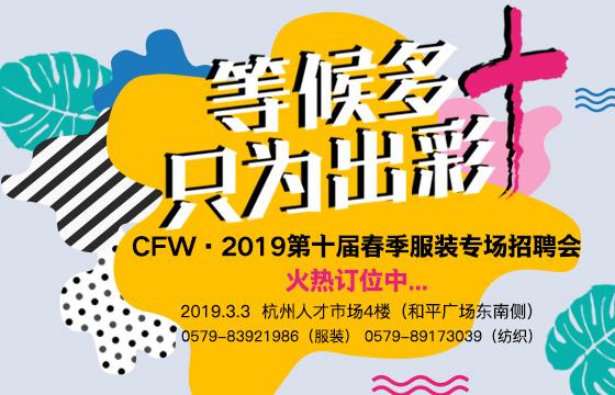 CFW第十届大型服装纺织专场招聘会