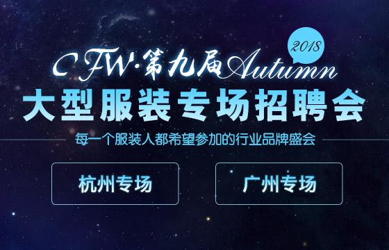 CFW第九届大型服装纺织专场招聘会