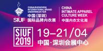2019中国内衣文化周暨SIUF中国(深圳)国际品牌内衣展