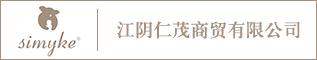 江阴仁茂商贸有限公司