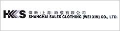 伟新(上海)时装有限公司