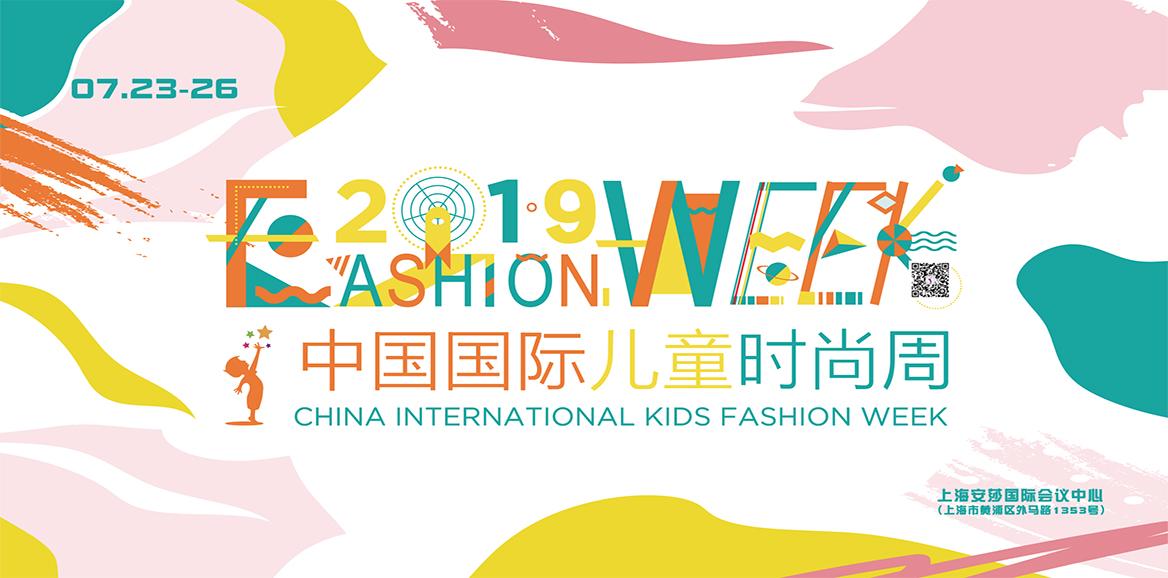 2019中国国际儿童时尚周